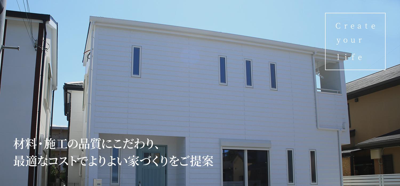 材料・施工の品質にこだわり、最適なコストでよりよい家づくりをご提案